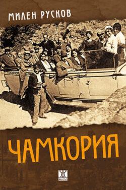 """""""Чамкория"""" - автор Милен Русков, Издателство """"Жанет 45"""""""