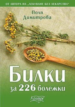"""""""Билки за 226 болежки"""" - автор Поля Димитрова, Издателска къща """"Колхида"""""""