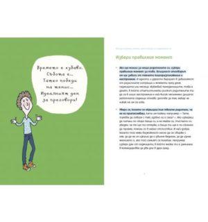 """""""Как да получиш всичко, което искаш от родителите си (или почти всичко) - автор Д-р Стефан Клерже, Издателство """"Клевър Бук"""""""