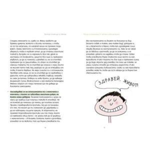 """Как да се излекуваш от любовно разочарование (и да си върнеш усмивката) - автор Д-р Стефан Клерже, Издателство """"Клевър Бук"""""""