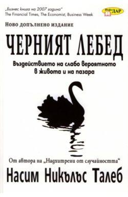 """Черният лебед - автор Насим Никълъс Талеб, Издателство """"ИнфоДАР"""""""