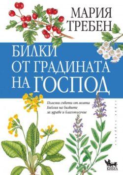 Билки от градината на Господ, Мария Требен