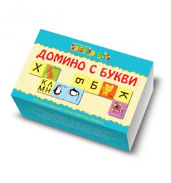 """Домино с букви - Издателство """"Клевър Бук"""", за деца от 4 г. - до 7 г."""