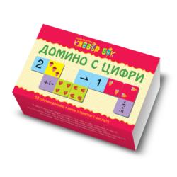 """Домино с цифри - Издателство """"Клевър Бук"""", за деца от 4 г. - до 7 г."""