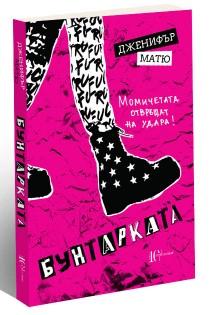 """Бунтарката, автор - Дженифър Матю, Издателство """"Ентусиаст"""""""