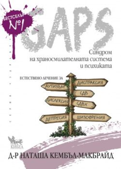 GAPS. Синдром на храносмилателната система и психиката, д-р Наташа Кембъл - Макбрайд