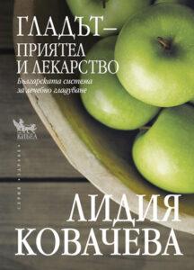 Гладът - приятел и лекарство, Лидия Ковачева