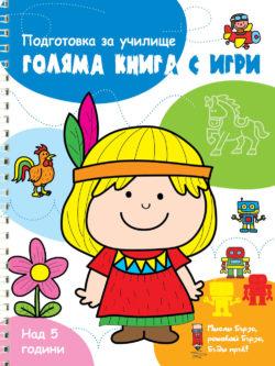"""Подготовка за училище """"Голяма книга с игри"""" - синя - Издателство """"Фют"""", за деца от 5 до 7 г."""