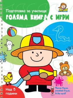"""Подготовка за училище """"Голяма книга с игри"""" - зелена - Издателство """"Фют"""", за деца от 5 до 7 г."""