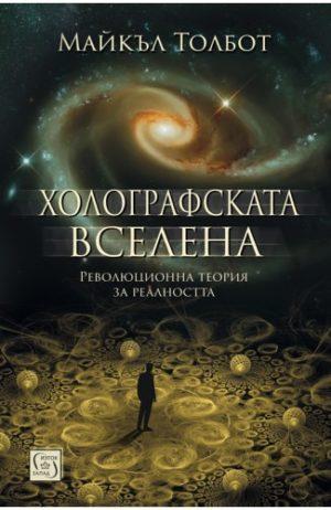 Холографската вселена, Майкъл Толбот