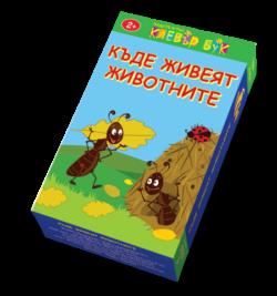"""""""Къде живеят животните"""" - карти за игра, Издателство Клевър Бук"""", за деца от 4 до 7 г."""