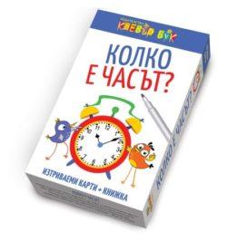 """""""Колко е часът?"""" - карти за игра, Издателство """"Клевър Бук"""", за деца над 8 г."""