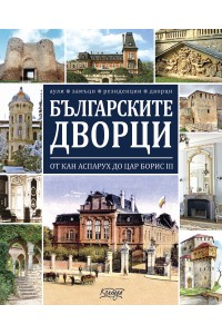 """""""Българските дворци"""" - автор Ясен Ценов, Издателска къща """"Колхида"""""""
