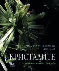 Кристалите и техните лечебни свойства, Елисавета Александрова - Зангелми