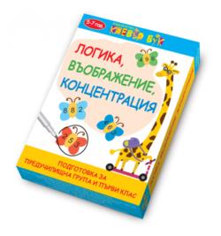 """""""Логика, въображение, концентрация"""" - карти за игра, Издателство """"Клевър Бук"""" за деца от 5 до 7 г."""