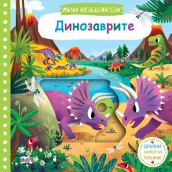 """Малки изследователи - Динозаврите - Издателство """"Фют"""", за деца от 2 до 4 г."""