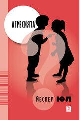"""""""Агресията"""" - автор Йеспер Юл, Издателство """"Жанет 45"""""""