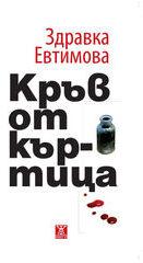 """""""Кръв от къртица"""" - автор Здравка Евтимова, Издателство """"Жанет 45"""""""