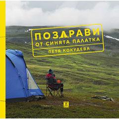 """""""Поздрави от синята палатка"""" - автор Петя Кокудева, Издателство """"Жанет 45"""""""