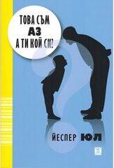 """""""Това съм аз! А ти кой си"""" - автор Йеспер Юл, Издателство """"Жанет 45"""""""