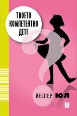 """""""Твоето компетентно дете"""" - автор Йеспер Юл, Издателство """"Жанет 45"""""""