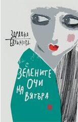 """""""Зелените очи на вятъра"""" - автор Здравка Евтимова, Издателство """"Жанет 45"""""""