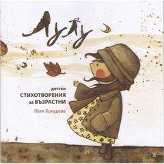 """Лулу"" - автор Петя Кокудева, Издателство ""Жанет 45"""
