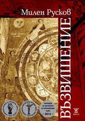 """""""Възвишение"""" - автор Милен Русков, Издателство """"Жанет 45"""""""