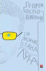 """""""И всичко стана луна"""" - автор Георги Господинов, Издателство """"Жанет 45"""""""