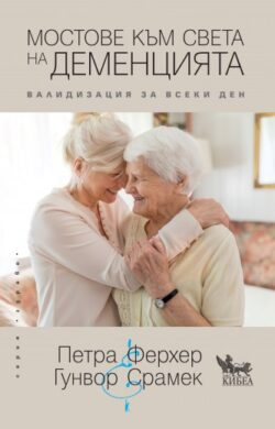 Мостове към света на деменцията, Перта Ферхер, Гунвор Срамек