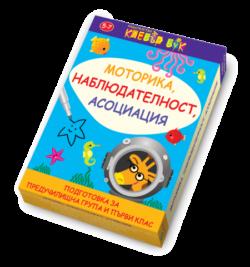 """""""Моторика, наблюдателност, асоциация"""" - карти за игра, Издателство """"Клевър Бук"""", за деца от 5 до 7 г."""