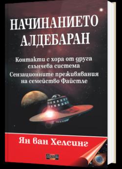 """Начинанието Алдебаран - автор Ян ван Хелсинг, Издателство """"Дилок"""""""