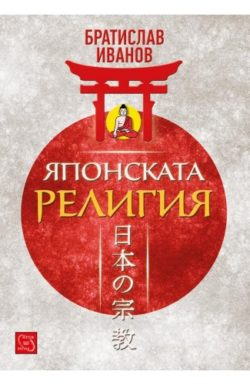 Японската религия, Бранислав Иванов