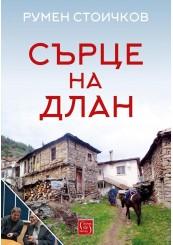 """Сърце на длан - автор Румен Стоичков, Издателство """"Изток - Запад"""""""