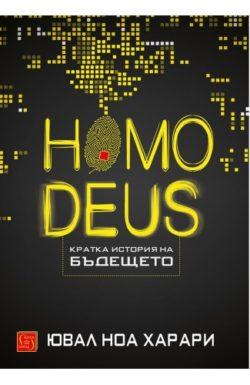 """HOMO DEUS. Кратка история на бъдещето - Ювал Ноа Харари, Издателство """"Изток - Запад"""""""