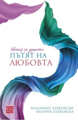 """Нектар за душата - пътят на любовта, автори Владимир Дубровски и Валерия Дубровска, Издателство """"Изток - Запад"""""""