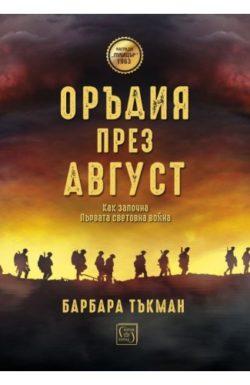 """Оръдия през август - автор Барбара Тъкман, Издателство """"Изток - Запад"""""""