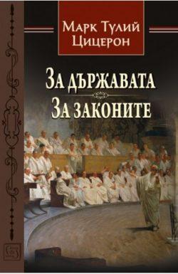 """За държавата за законите - автор Марк Тулий Цицерон, Издателство """"Изток - Запад"""""""