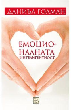 """Емоционалната интелигентност - автор Даниъл Голман, Издателство """"Изток - Запад"""""""