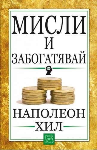 """Мисли и забогатявай - автор Наполеон Хил, Издателство """"Изток - Запад"""""""