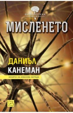 """Мисленето - автор Даниъл Канеман, Издателство """"Изток - Запад"""""""