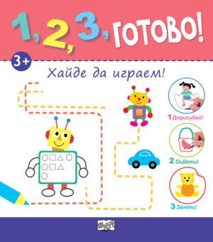 "1,2,3 готово! Хайде да играем - Издателство ""Фют"", за деца над 3 г."