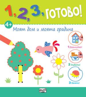 """1,2,3 готово! Моят дом и моята градина - Издателство """"Фют"""", за деца от 3 до 5 г."""