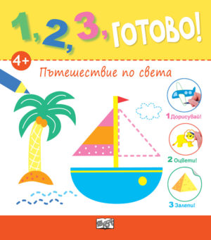 """1,2,3 готово! Пътешествие по света - Издателство """"Фют"""", за деца от 3 до 5 г."""