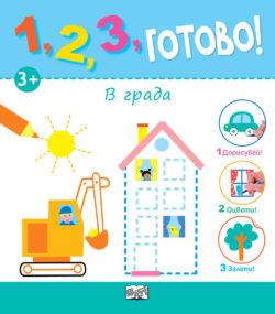 """1,2,3 готово! В града - Издателство """"Фют"""", за деца от 3 до 5 г."""