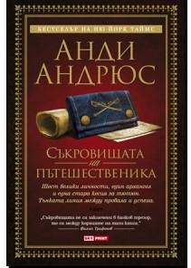 """Съкровищата на пътешественика - автор Анди Андрюс, Издателство """"Скайпринт"""""""