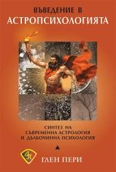 Въведение в астропсихологията, Глен Пери
