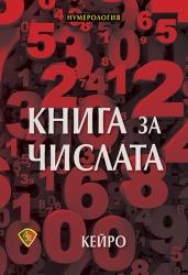 Книга за числата, Кейро