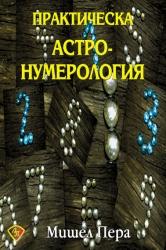 Практическа астронумерология, Мишел Пера