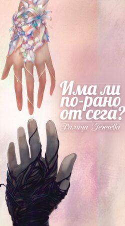 Има ли по - рано от сега, Ралица Генчева